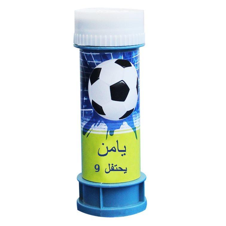 فقاعات صابون لعيد ميلاد (בועות סבון ליומולדת בערבית) - יום הולדת כדורגל (בערבית)