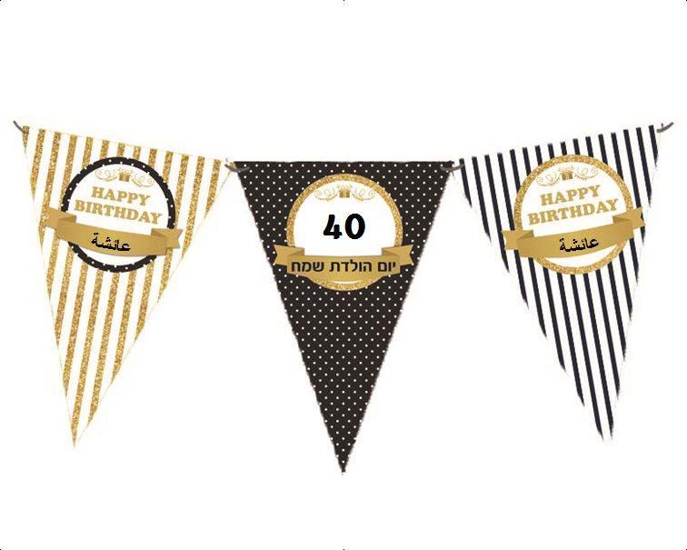 حبل أعلام لعيد ميلاد (שרשרת דגלים ליומולדת בערבית) - יום הולדת זהב לבנות (בערבית)
