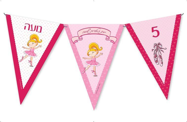 שרשרת דגלים ליומולדת - יום הולדת בלרינה