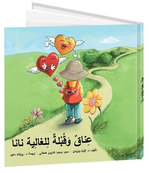 قصص للأولاد والبنات شخصية باللغة العربية (ספרי ילדים בערבית) - عناق وقبلة (ספר חיבוק ונשיקה בערבית)