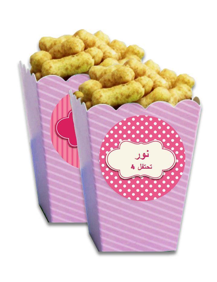 كاسات نقارش لعيد ميلاد  (כוסות לחטיפים ליומולדת בערבית) - יום הולדת חגיגה בורוד (בערבית)