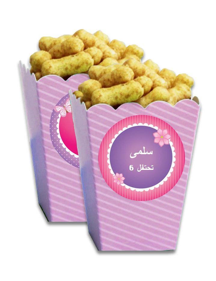 كاسات نقارش لعيد ميلاد  (כוסות לחטיפים ליומולדת בערבית) - יום הולדת פיית הפרפרים (בערבית)