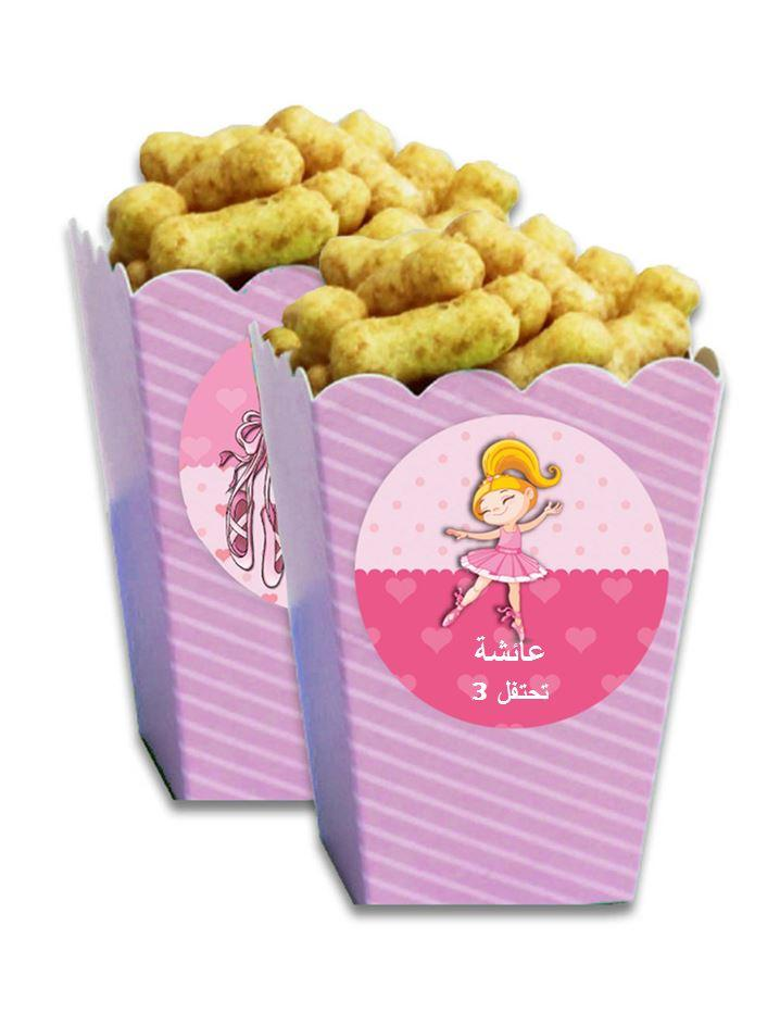 كاسات نقارش لعيد ميلاد  (כוסות לחטיפים ליומולדת בערבית) - יום הולדת בלרינה (בערבית)