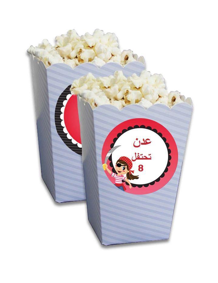 كاسات نقارش لعيد ميلاد  (כוסות לחטיפים ליומולדת בערבית) - יום הולדת פיראטיות (בערבית)