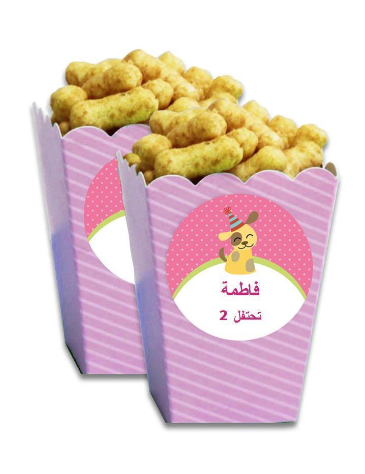 كاسات نقارش لعيد ميلاد  (כוסות לחטיפים ליומולדת בערבית) - יום הולדת רכבת הפתעות לבנות (בערבית)