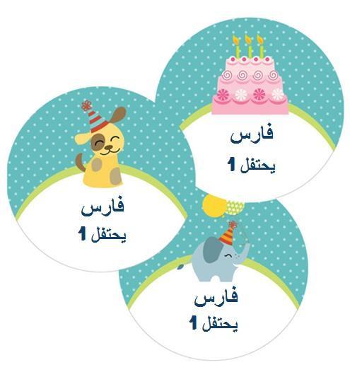 لاصقات عيد ميلاد (מדבקות יומולדת בערבית) - יום הולדת רכבת הפתעות לבנים (בערבית)