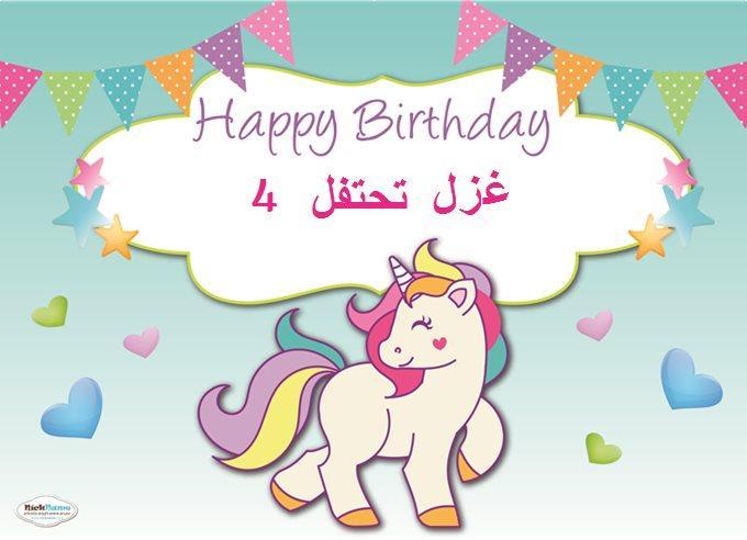 يافطات لعيد ميلاد (פוסטרים ליומולדת בערבית) - יום הולדת חד קרן מתוק (בערבית)