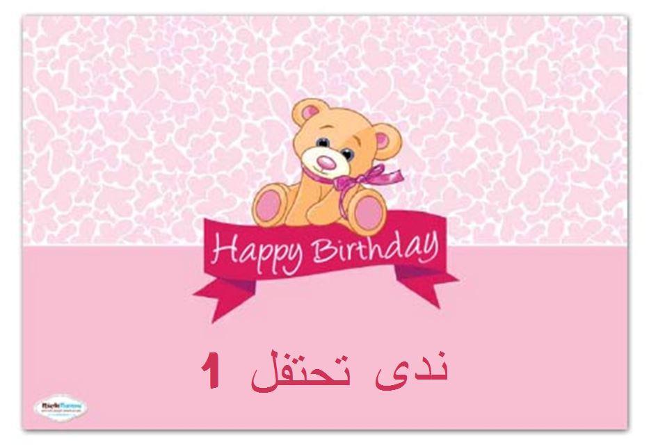 يافطات لعيد ميلاد (פוסטרים ליומולדת בערבית) - יום הולדת דובי ורוד (בערבית)