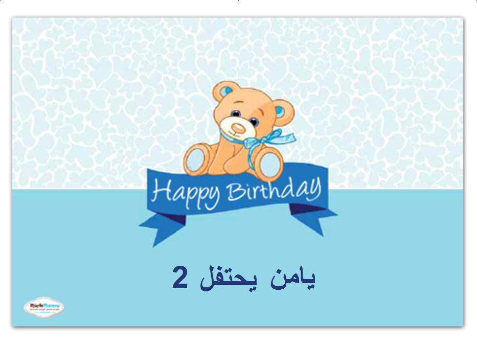 يافطات لعيد ميلاد (פוסטרים ליומולדת בערבית) - יום הולדת דובי כחול (בערבית)