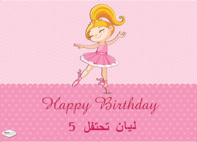 يافطات لعيد ميلاد (פוסטרים ליומולדת בערבית) - יום הולדת בלרינה (בערבית)