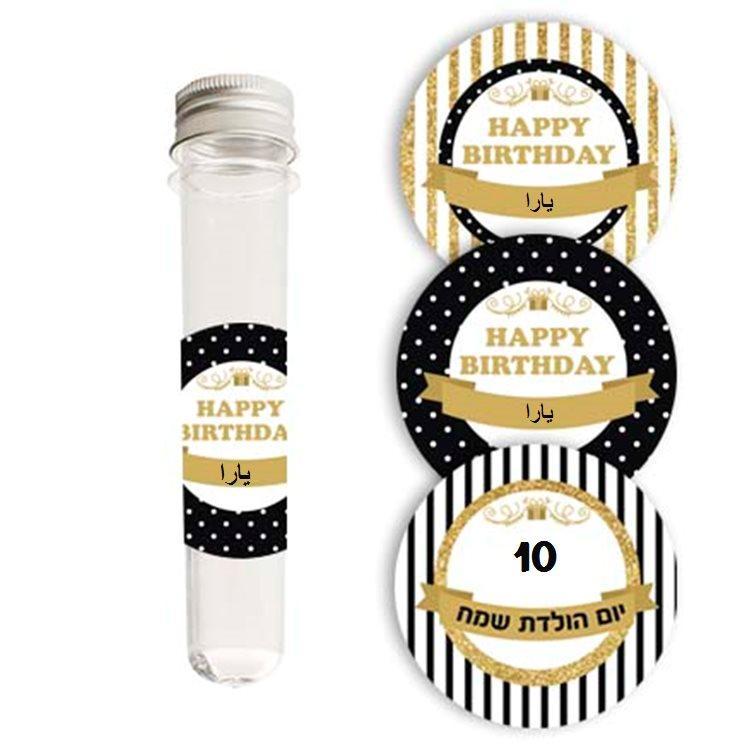 أنابيب لعيد ميلاد (מבחנות יומולדת בערבית) - יום הולדת זהב לבנות (בערבית)