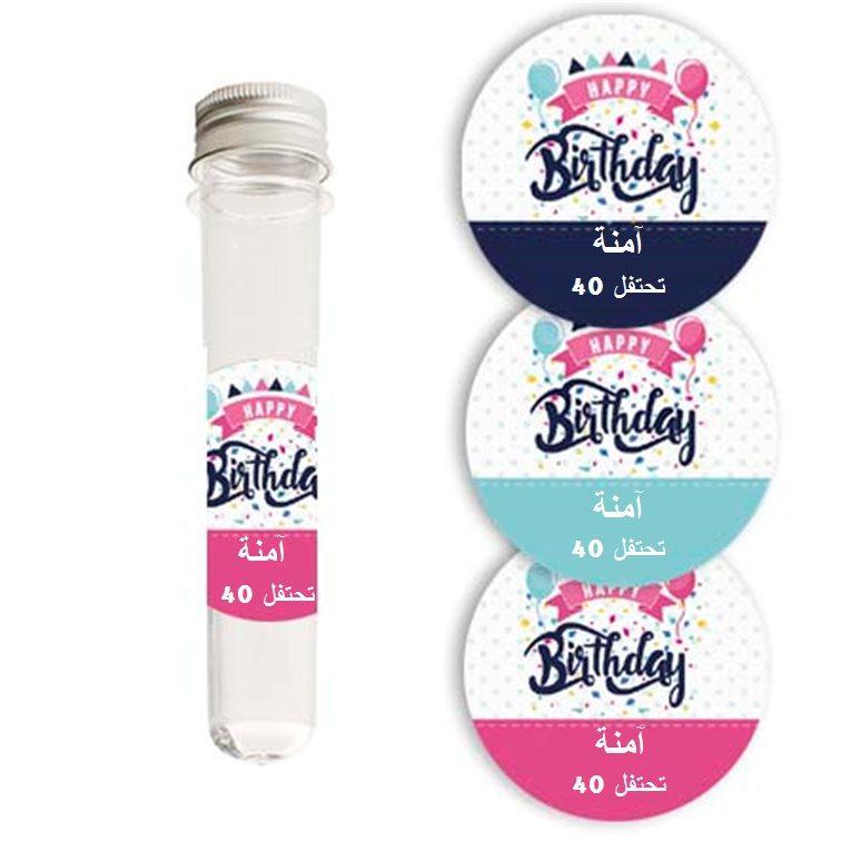 أنابيب لعيد ميلاد (מבחנות יומולדת בערבית) - יום הולדת מנטה-מסטיק (בערבית)