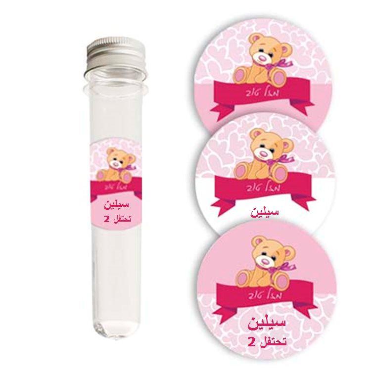 أنابيب لعيد ميلاد (מבחנות יומולדת בערבית) - יום הולדת דובי ורוד (בערבית)