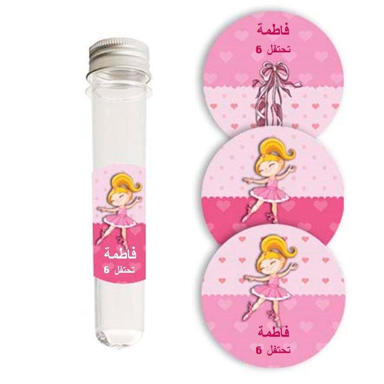 أنابيب لعيد ميلاد (מבחנות יומולדת בערבית) - יום הולדת בלרינה (בערבית)