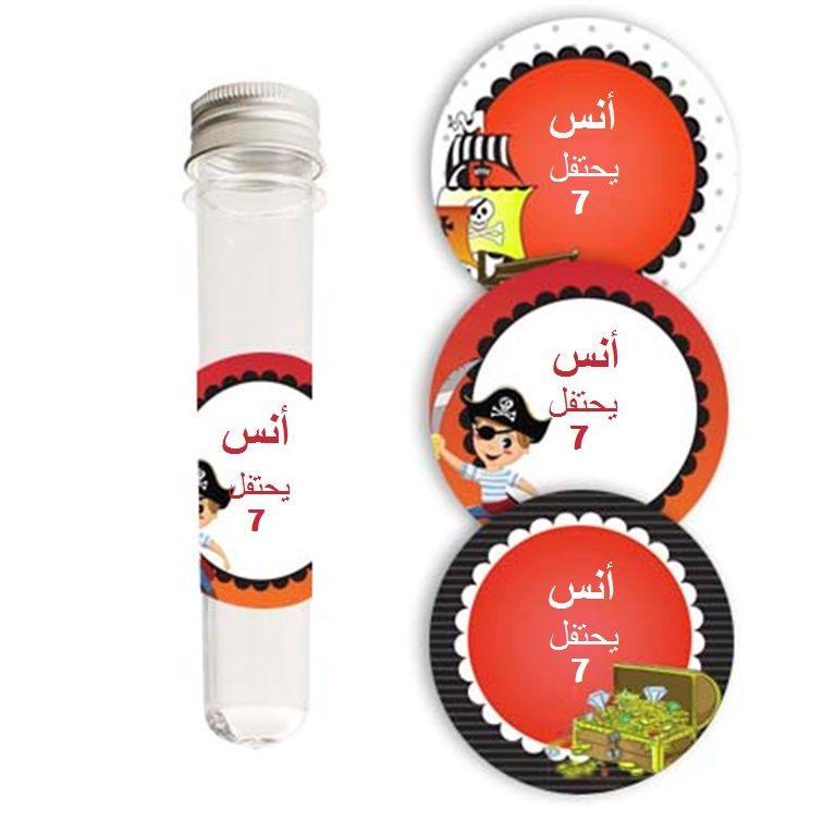أنابيب لعيد ميلاد (מבחנות יומולדת בערבית) - יום הולדת פיראטים (בערבית)