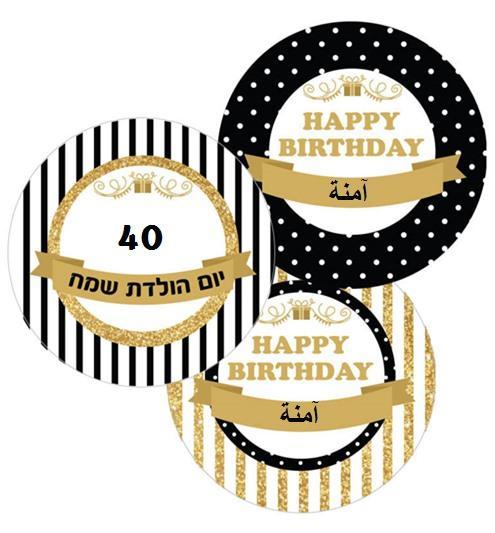 لاصقات عيد ميلاد (מדבקות יומולדת בערבית) - יום הולדת זהב לבנות (בערבית)