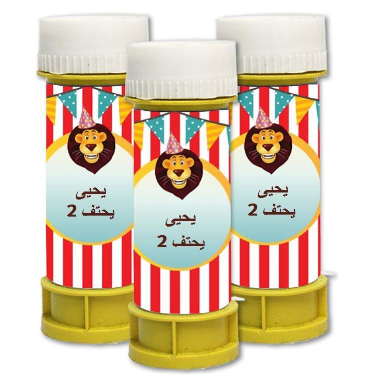 فقاعات صابون لعيد ميلاد (בועות סבון ליומולדת בערבית) - יום הולדת קרקס לבנים (בערבית)