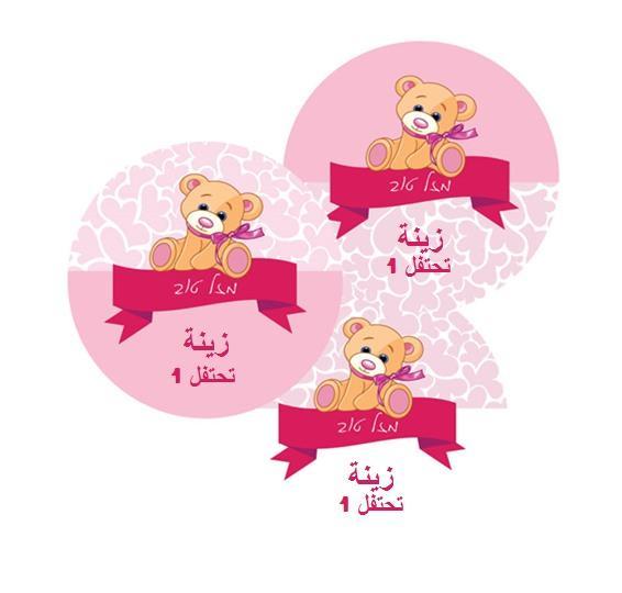 لاصقات عيد ميلاد (מדבקות יומולדת בערבית) - יום הולדת דובי ורוד (בערבית)
