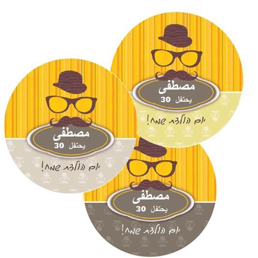 لاصقات عيد ميلاد (מדבקות יומולדת בערבית) - יום הולדת היפסטר בצהוב (בערבית)