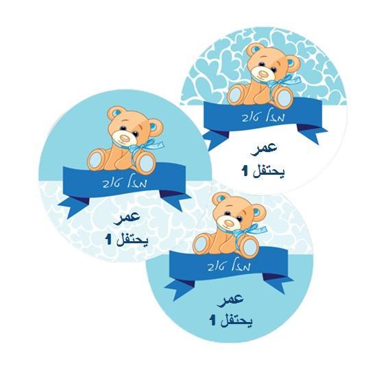 لاصقات عيد ميلاد (מדבקות יומולדת בערבית) - יום הולדת דובי כחול (בערבית)