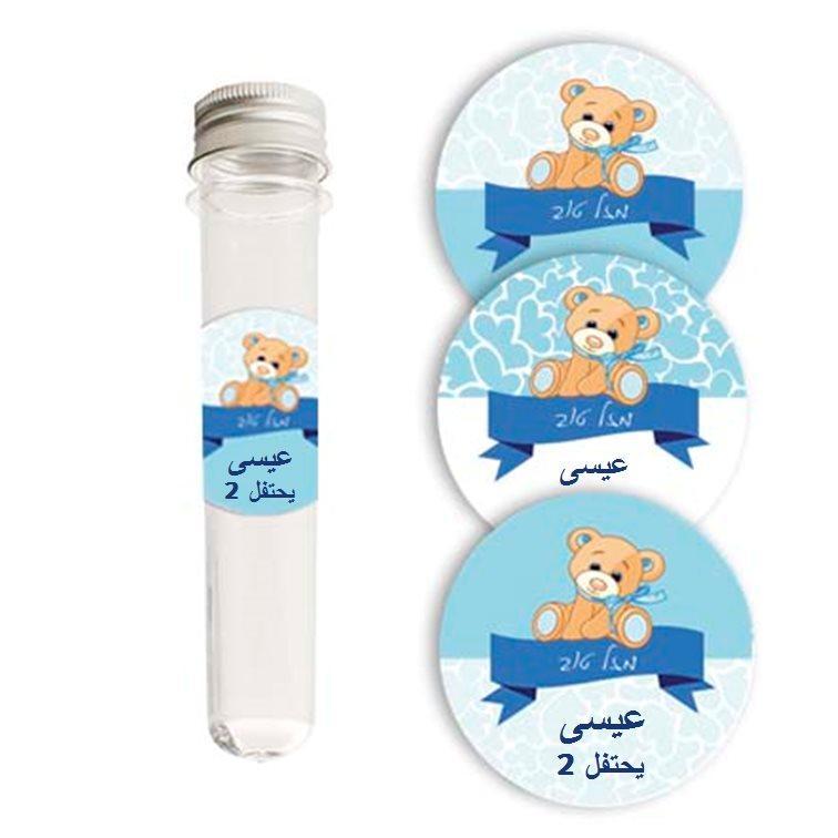 أنابيب لعيد ميلاد (מבחנות יומולדת בערבית) - יום הולדת דובי כחול (בערבית)