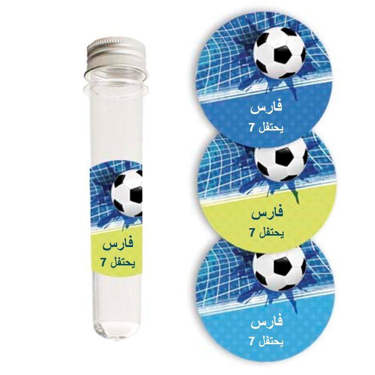 أنابيب لعيد ميلاد (מבחנות יומולדת בערבית) - יום הולדת כדורגל (בערבית)
