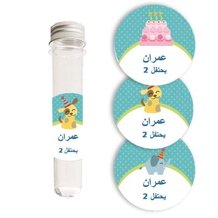 أنابيب لعيد ميلاد (מבחנות יומולדת בערבית) - יום הולדת רכבת הפתעות לבנים (בערבית)