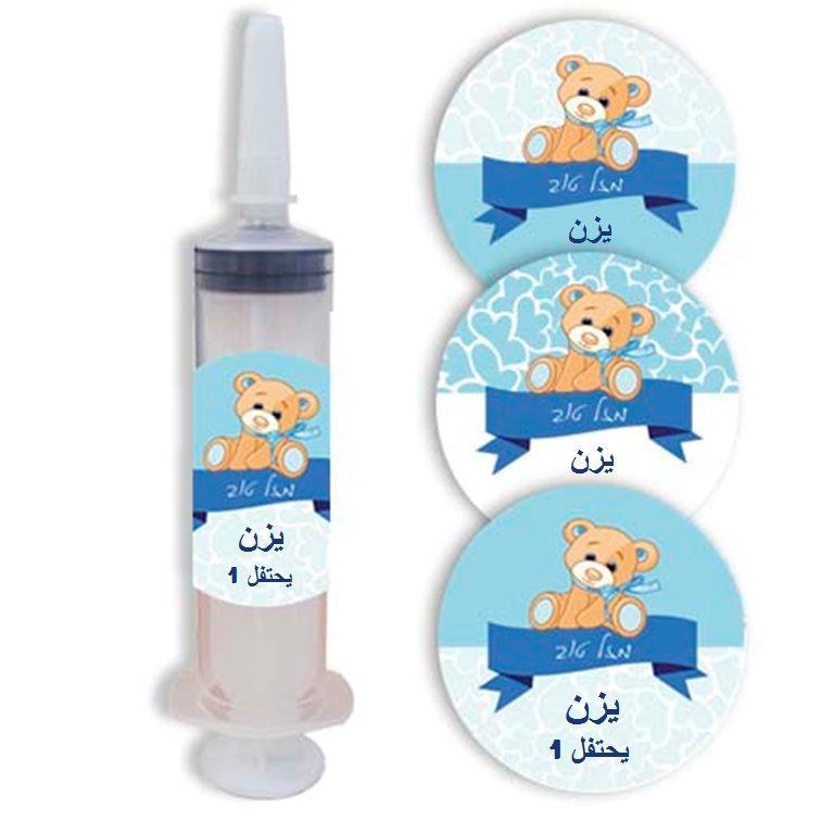 حقن شوكولاطة لعيد ميلاد (מזרקי שוקולד ליומולדת בערבית) - יום הולדת דובי כחול (בערבית)