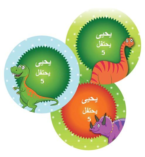 لاصقات عيد ميلاد (מדבקות יומולדת בערבית) - יום הולדת דינוזאורים (בערבית)