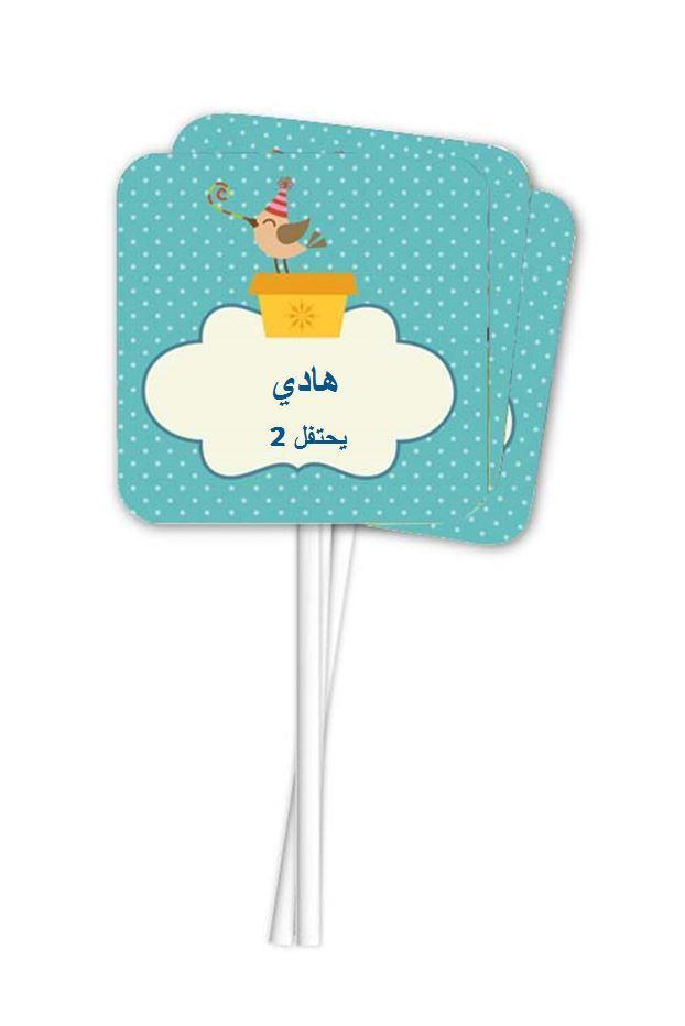 زخارف كعيكات عيد ميلاد (קישוטי קאפקייקס ליומולדת בערבית) - יום הולדת רכבת הפתעות לבנים (בערבית)