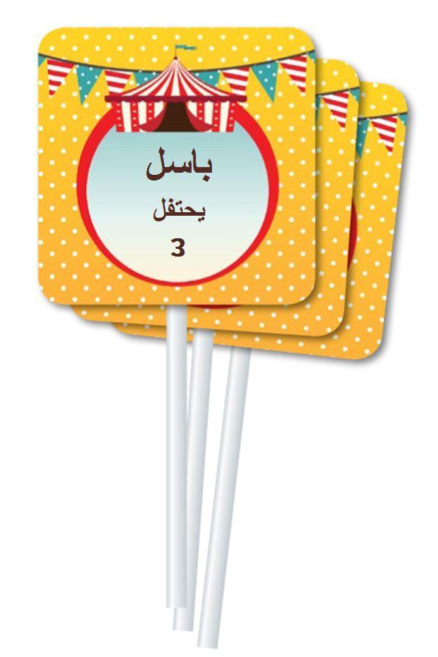 زخارف كعيكات عيد ميلاد (קישוטי קאפקייקס ליומולדת בערבית) - יום הולדת קרקס לבנים (בערבית)