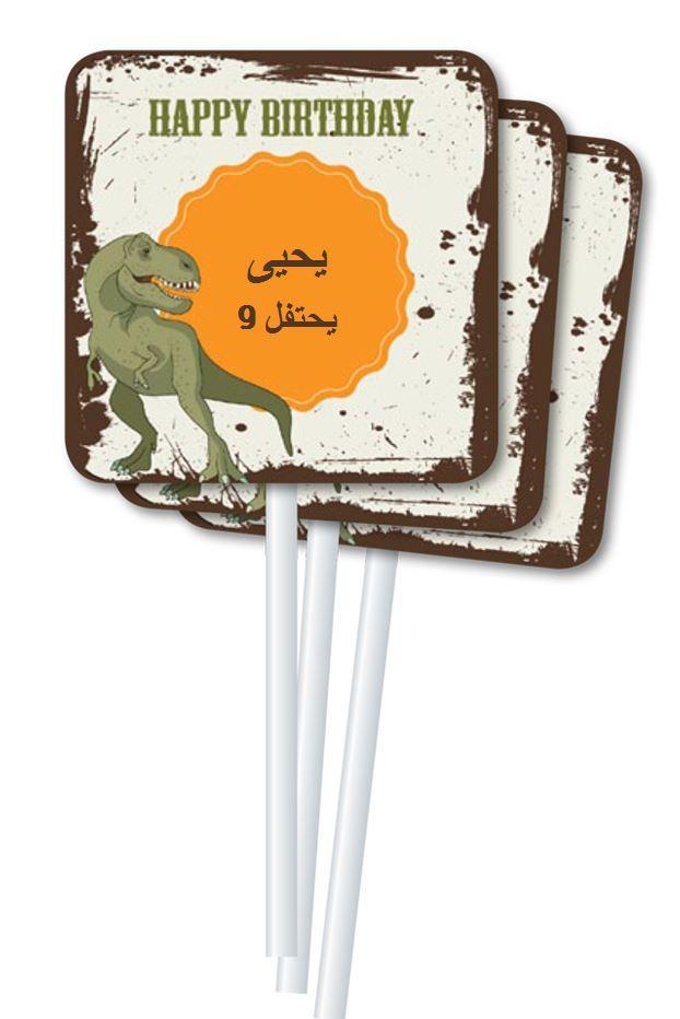 زخارف كعيكات عيد ميلاد (קישוטי קאפקייקס ליומולדת בערבית) - יום הולדת טי-רקס (בערבית)