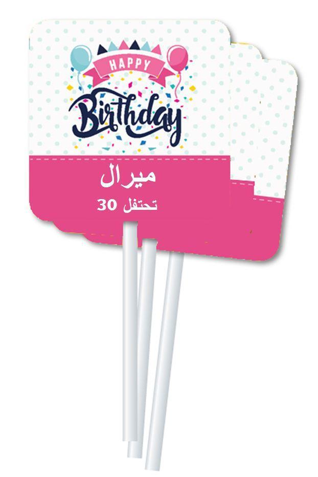 زخارف كعيكات عيد ميلاد (קישוטי קאפקייקס ליומולדת בערבית) - יום הולדת מנטה-מסטיק (בערבית)