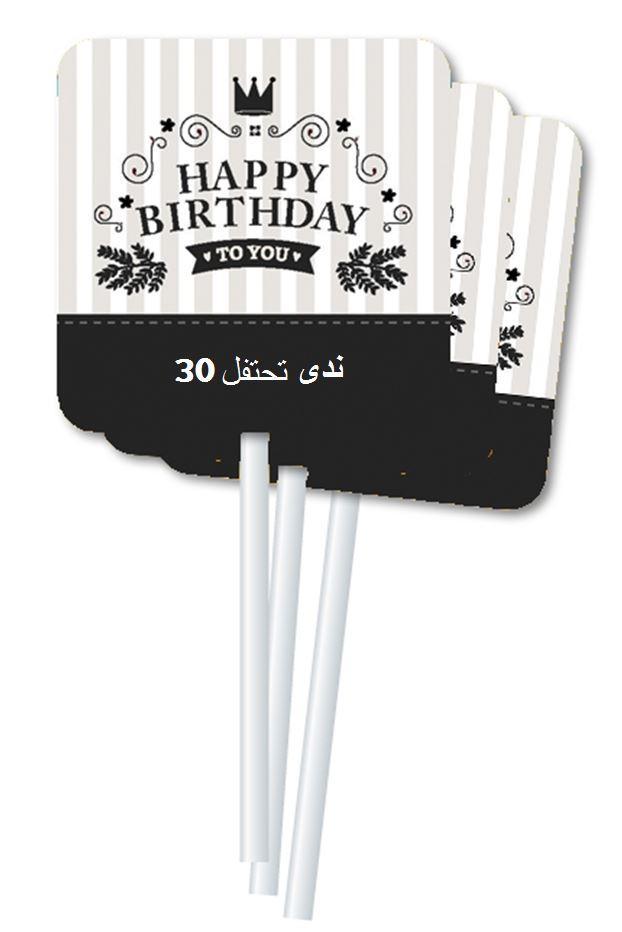 زخارف كعيكات عيد ميلاد (קישוטי קאפקייקס ליומולדת בערבית) - יום הולדת פסים בשחור-לבן לבנות (בערבית)