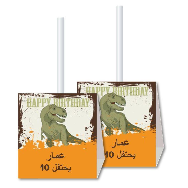 جهاز عنبر لعيد ميلاد (מעמדי סוכריות על מקל ליומולדת בערבית) - יום הולדת טי-רקס (בערבית)