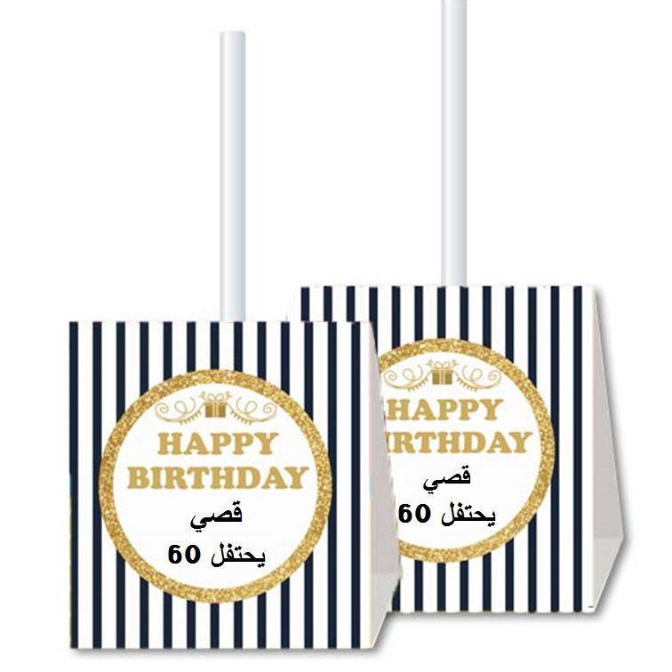 جهاز عنبر لعيد ميلاد (מעמדי סוכריות על מקל ליומולדת בערבית) - יום הולדת זהב לבנים (בערבית)