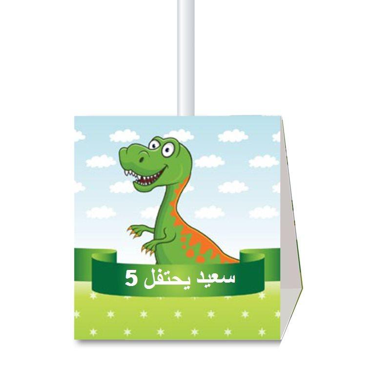 جهاز عنبر لعيد ميلاد (מעמדי סוכריות על מקל ליומולדת בערבית) - יום הולדת דינוזאורים (בערבית)
