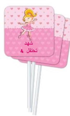 زخارف كعيكات عيد ميلاد (קישוטי קאפקייקס ליומולדת בערבית) - יום הולדת בלרינה (בערבית)