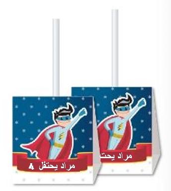جهاز عنبر لعيد ميلاد (מעמדי סוכריות על מקל ליומולדת בערבית) - יום הולדת גיבור על (בערבית)