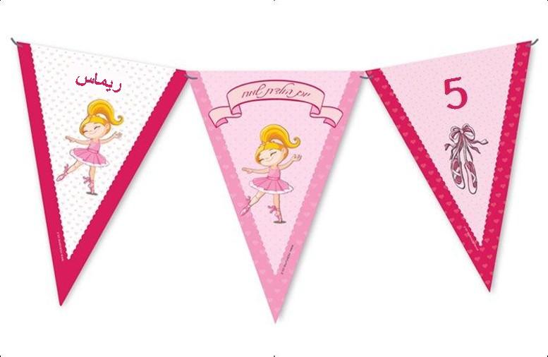 حبل أعلام لعيد ميلاد (שרשרת דגלים ליומולדת בערבית) - יום הולדת בלרינה (בערבית)