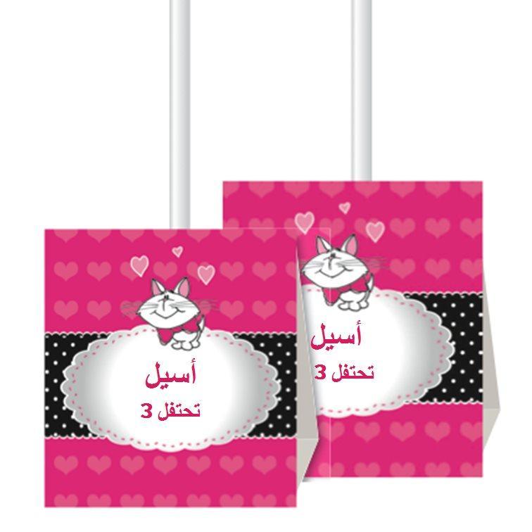 جهاز عنبر لعيد ميلاد (מעמדי סוכריות על מקל ליומולדת בערבית) - יום הולדת חתול ורוד (בערבית)