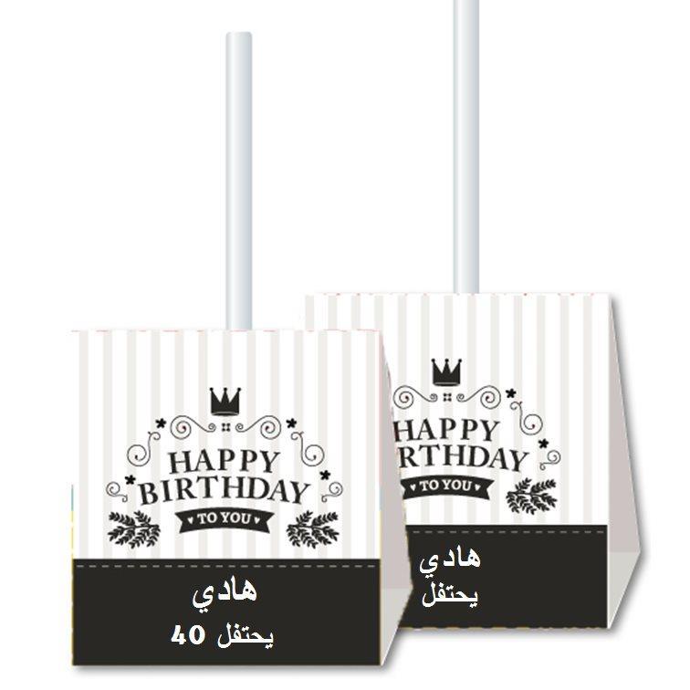 جهاز عنبر لعيد ميلاد (מעמדי סוכריות על מקל ליומולדת בערבית) - יום הולדת פסים בשחור-לבן לבנים (בערבית)