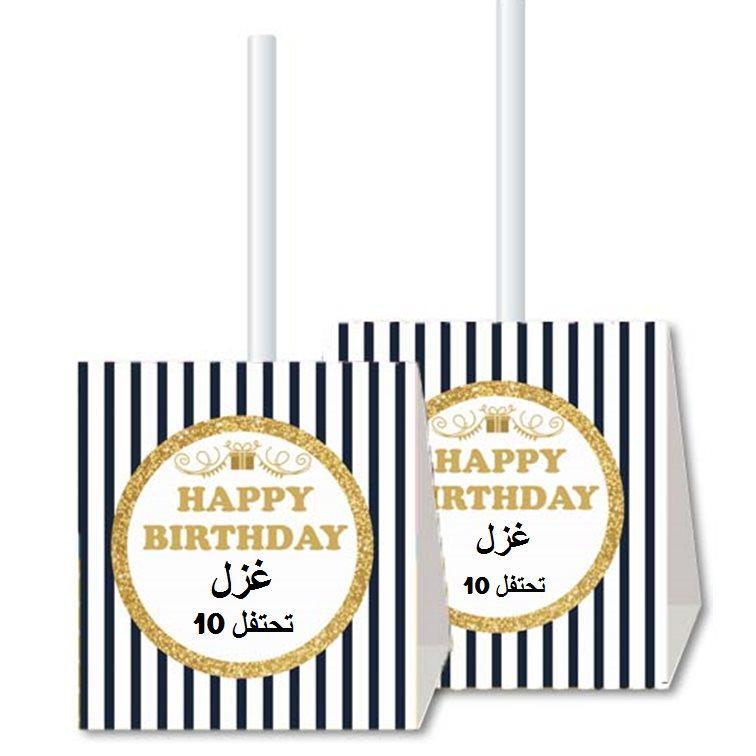 جهاز عنبر لعيد ميلاد (מעמדי סוכריות על מקל ליומולדת בערבית) - יום הולדת זהב לבנות (בערבית)