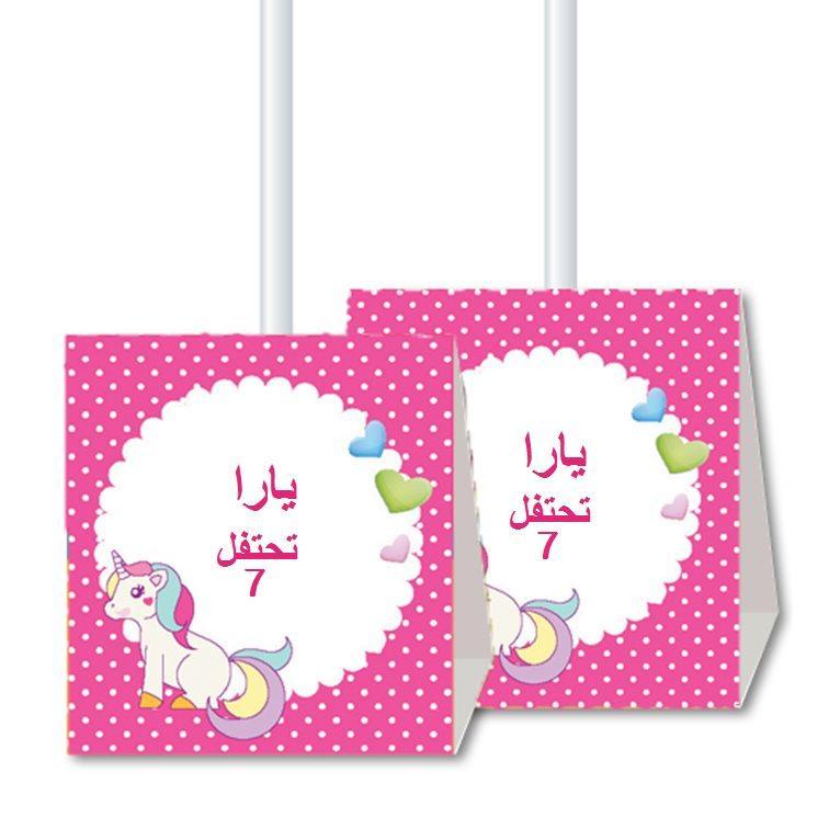 יום הולדת חד קרן מתוק (בערבית)