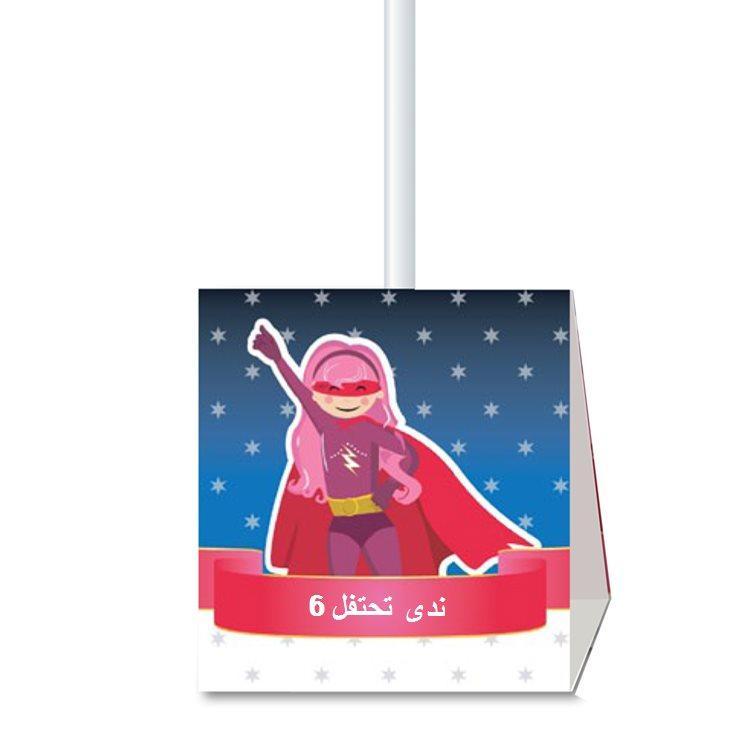 جهاز عنبر لعيد ميلاد (מעמדי סוכריות על מקל ליומולדת בערבית) - יום הולדת גיבורת על (בערבית)
