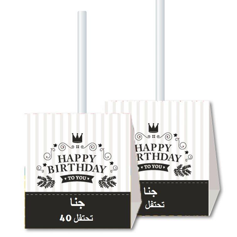 جهاز عنبر لعيد ميلاد (מעמדי סוכריות על מקל ליומולדת בערבית) - יום הולדת פסים בשחור-לבן לבנות (בערבית)