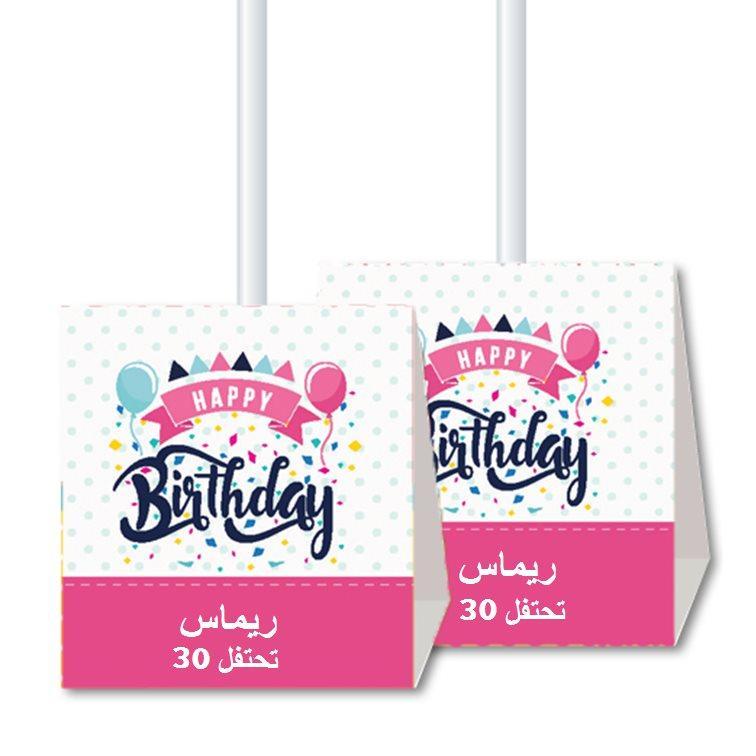 جهاز عنبر لعيد ميلاد (מעמדי סוכריות על מקל ליומולדת בערבית) - יום הולדת מנטה-מסטיק (בערבית)