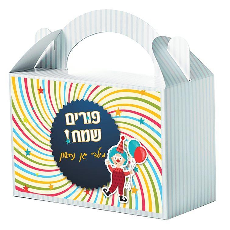 מזוודות קרטון לילדים - פורים - ליצן