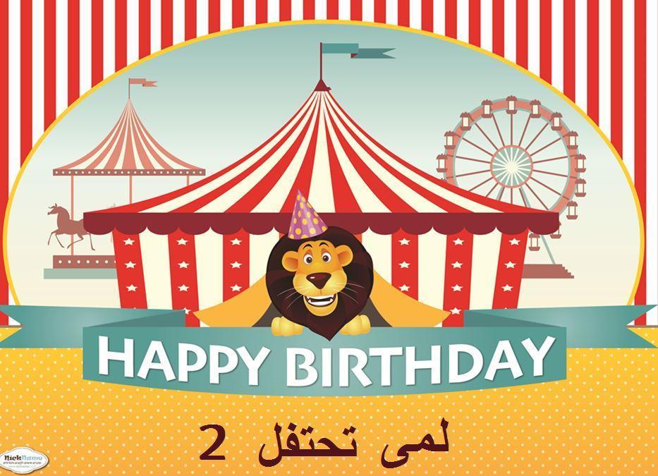 يافطات لعيد ميلاد (פוסטרים ליומולדת בערבית) - יום הולדת קרקס לבנות (בערבית)