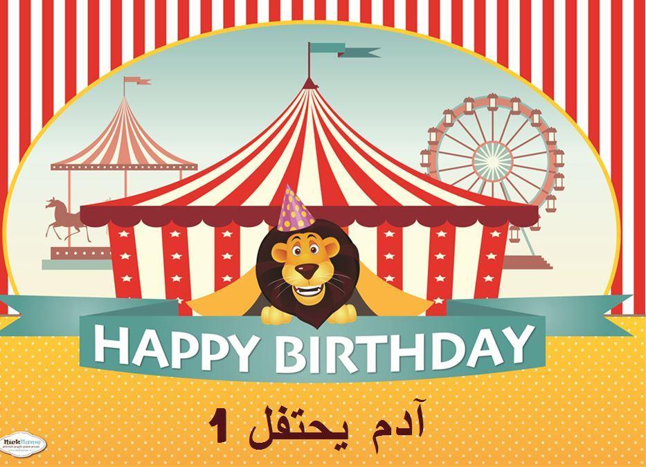 يافطات لعيد ميلاد (פוסטרים ליומולדת בערבית) - יום הולדת קרקס לבנים (בערבית)